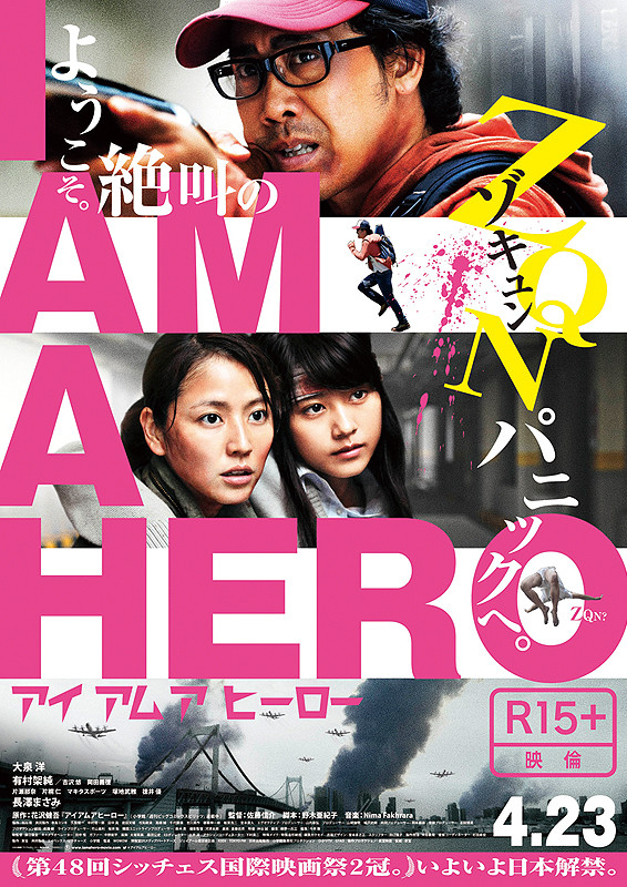 I Am a Hero (2016) Bluray [Live Action]