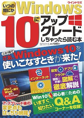 いつの間にかWindows10にアップグレードしちゃったら読む本 raw zip dl