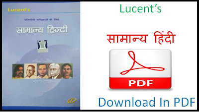 Lucent Hindi Vayakaran E Book Pdf Download