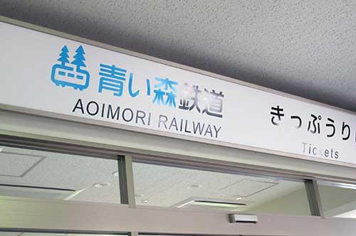 Aoimori Railway, Aomori Station.