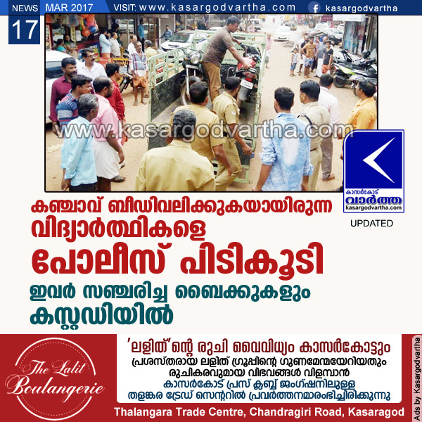 Kasaragod, Chattanchal, Kanjavu, Students, Police, Bike, Custody, Union bank, ATM Counter, Case, Students held with ganja.