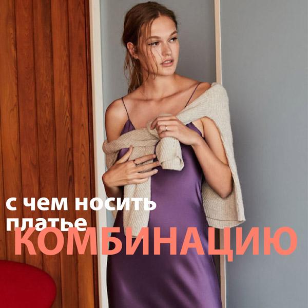 С чем можно сочетать платье комбинацию