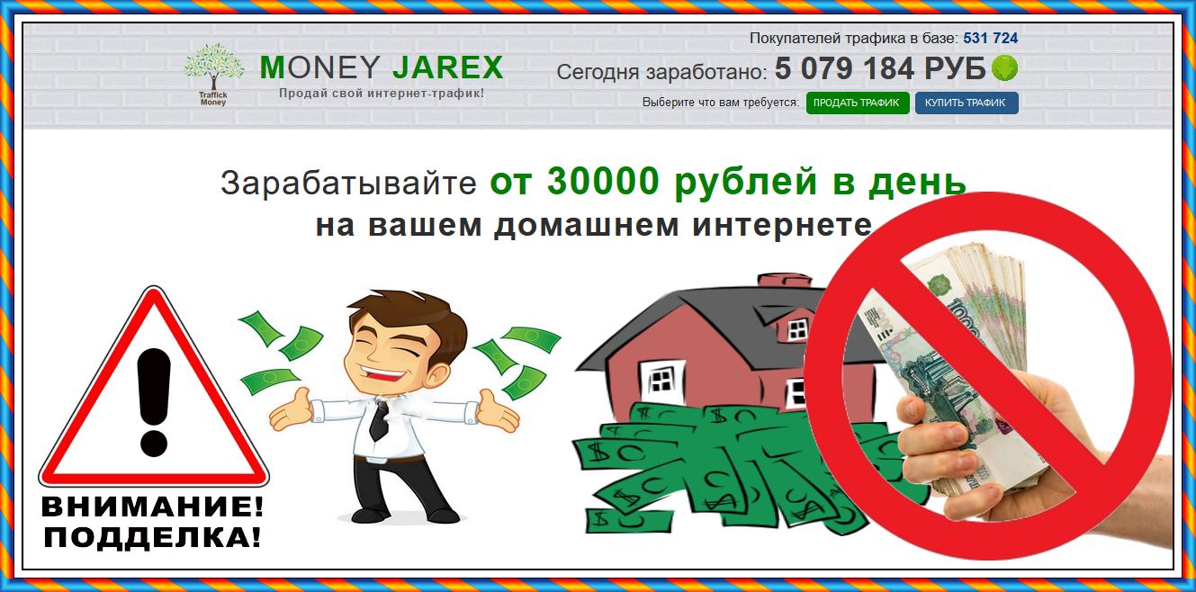 Платформа MONEY JAREX - это старый лохотрон