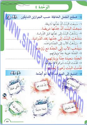 8. Sınıf Arapça Meb Yayınları Ders Kitabı Cevapları Sayfa 87