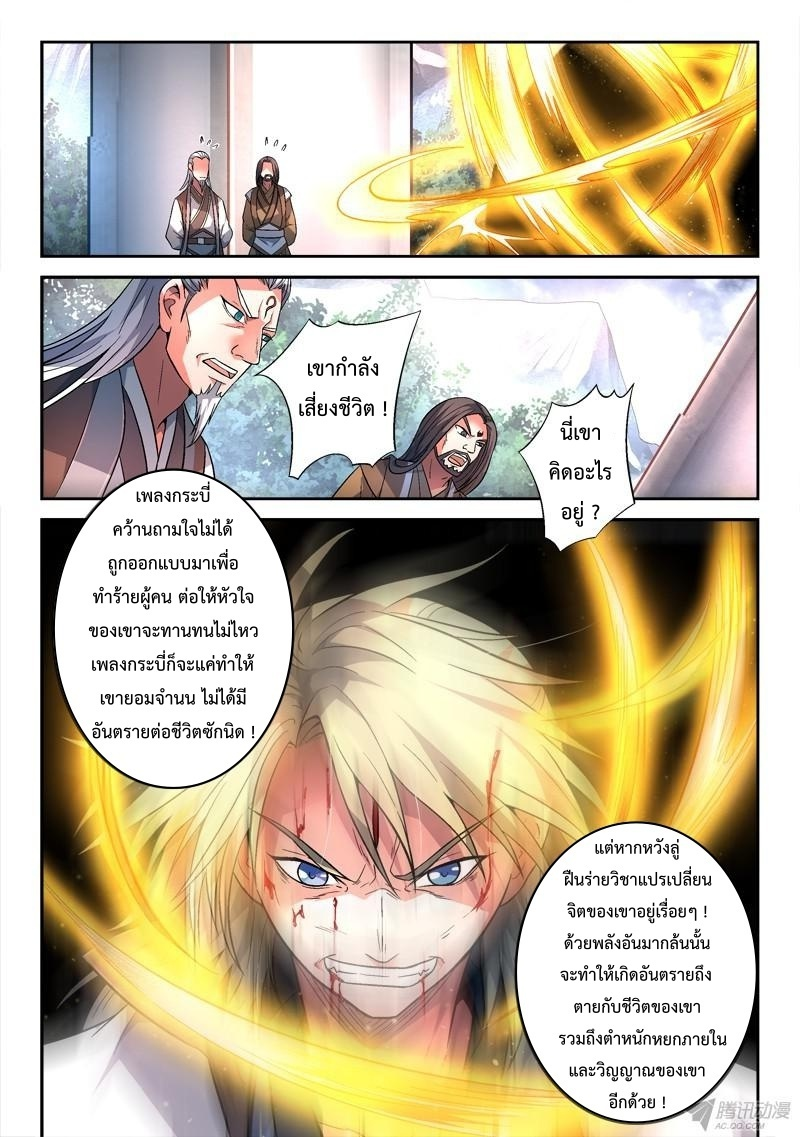 อ่านการ์ตูน Spirit Blade Mountain 142 ภาพที่ 7