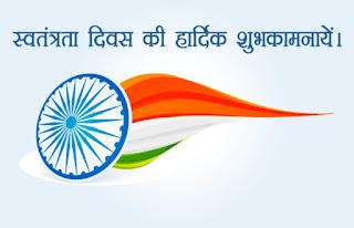 स्वतंत्रता दिवस की शुभकामनाएं