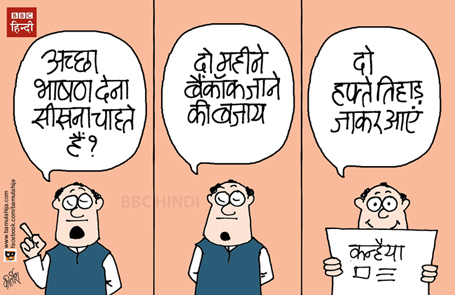 rahul gandhi cartoon, kanhaiya, JNU cartoon, cartoons on politics, indian political cartoon