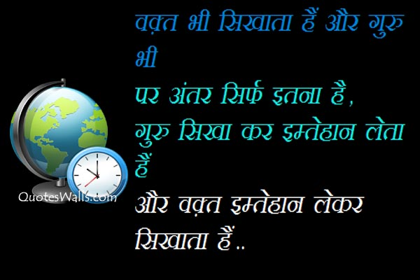 Happy Teachers Day Hindi Suvichar Thoughts Quotes Wallpapers