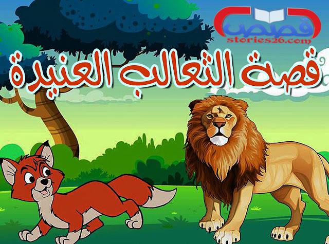 قصص قصيرة للأطفال | قصة الثعالب العنيدة للمؤلف عبد الله محمد عبد المعطي