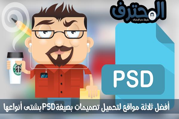 أفضل ثلاثة مواقع لتحميل تصميمات بصيغة PSD بشتى أنواعها
