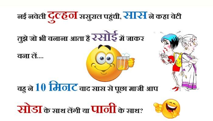 नई नवेली दुल्हन - Saas Bahu Jokes - Jokesme : A