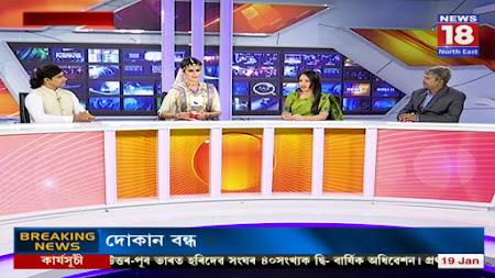 Frekuensi siaran News18 Assam NE di satelit Intelsat 20 Terbaru