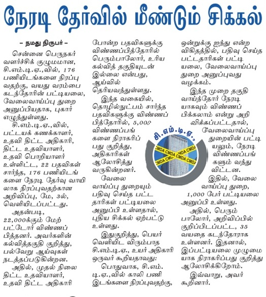 21.10.2015 (Dinamalar) : CMDA has been received the list of candidates from District Employment Office. Most of the candidates crossed the maximum age limit.
