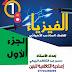 ملزمة الفيزياء للصف السادس الأحيائي للأستاذ حسن عبد الكاظم الربيعي 2018