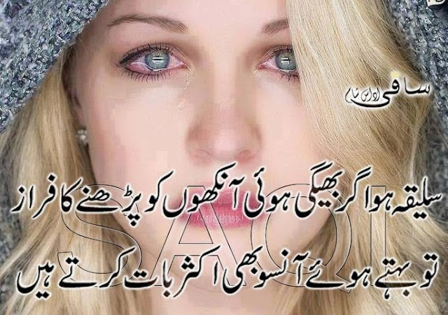 cool statuses for whatsapp 2017 good urdu poetry saleeqa ho agar bheegi howi ankhoon ko parne ka faraz