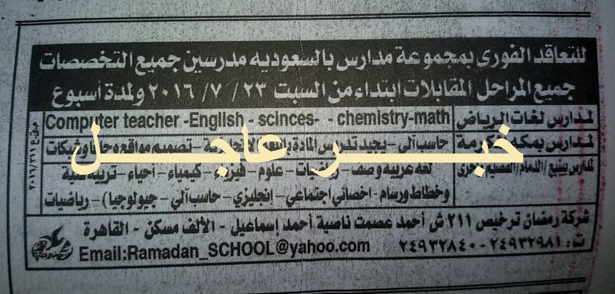"""للتعاقد الفورى بالسعودية """" معلمين لجميع المراحل وجميع التخصصات الدراسية """" والتقديم عبر الانترنت"""