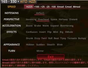 ゲーム開始前のオプション設定画面