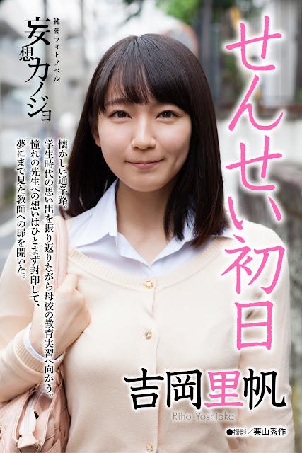Riho Yoshioka 吉岡里帆 Sensei Shonichi Images 01