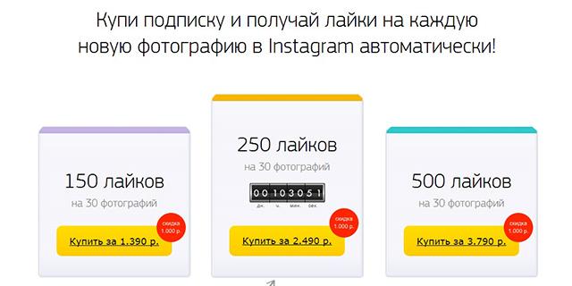 сервис по накрутке лайков в инстаграме