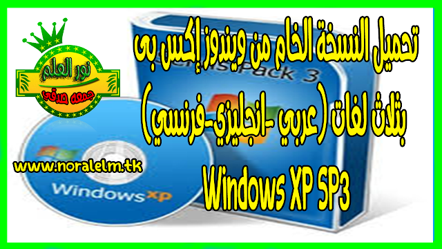 تحميل النسخة الخام من ويندوز إكس بى بثلاث لغات (عربي -انجليزي-فرنسي) Windows XP SP3