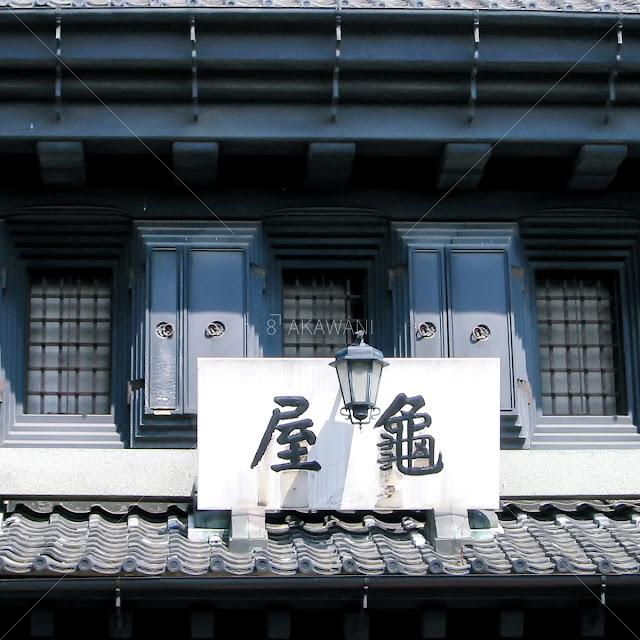 老舗和菓子店の銅製の軒行灯