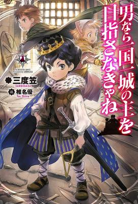 If You're a Man, You've Got to Aim to Become King, Right? – Fuwa Fuwa Tales~