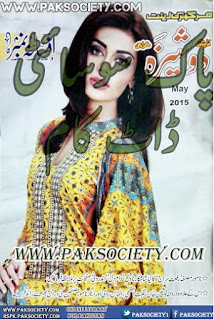 Doshiza Digest May 2015 Read Online