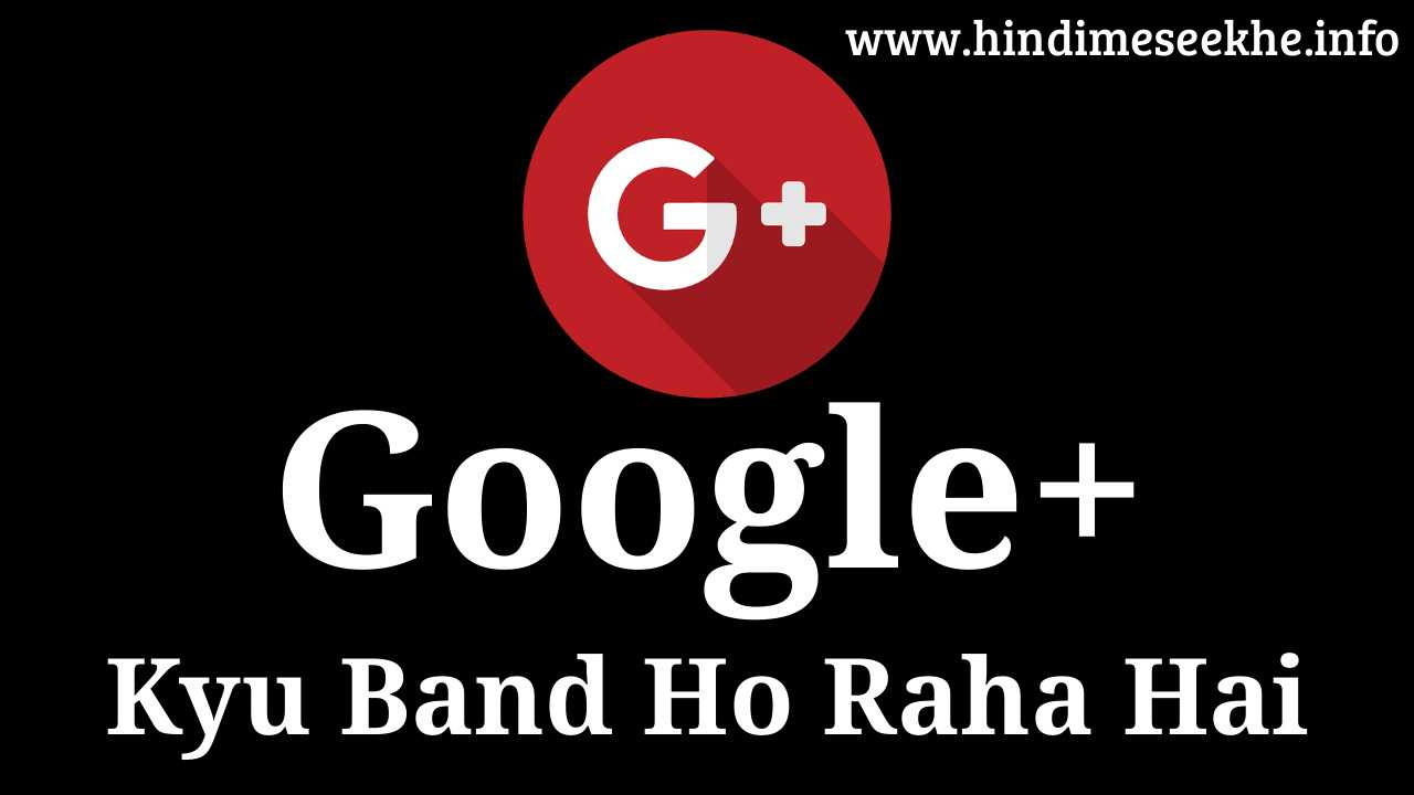 google-plus-kyu-band-ho-raha-hai
