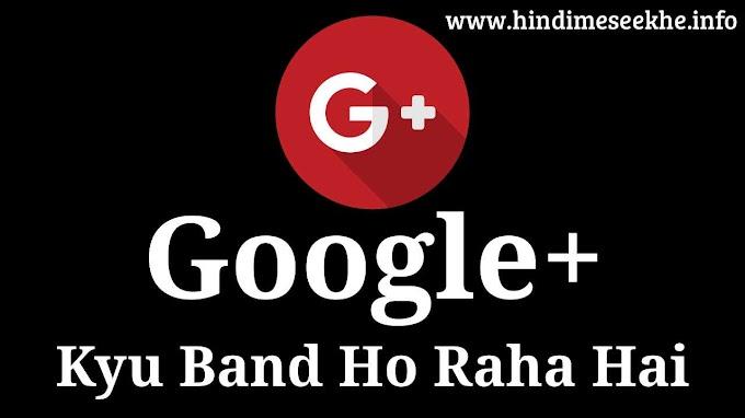 Google+ Kyu Band Ho Raha Hai Aur Isse Kya Prabhav Padega