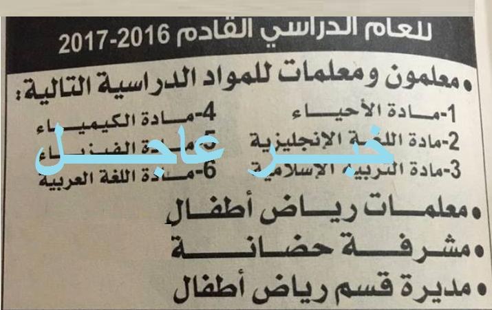"""اعلان وظائف امارة دبى """" معلمين ومعلمات لكبرى المدارس """" والتقديم على الانترنت"""