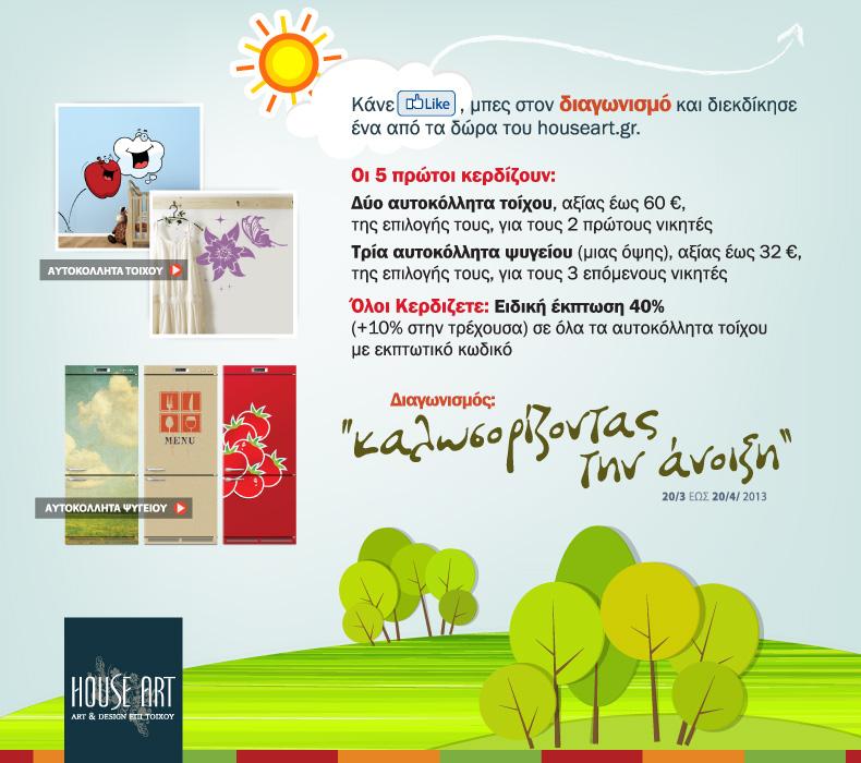168ba263c5 Διαγωνισμός του Houseart.gr στο facebook με δώρο αυτοκόλλητα τοίχου ...