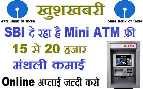 How To Install SBI Mini ATM 2019