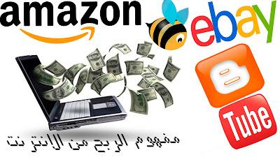مفهوم و طرق الربح من الانترنت