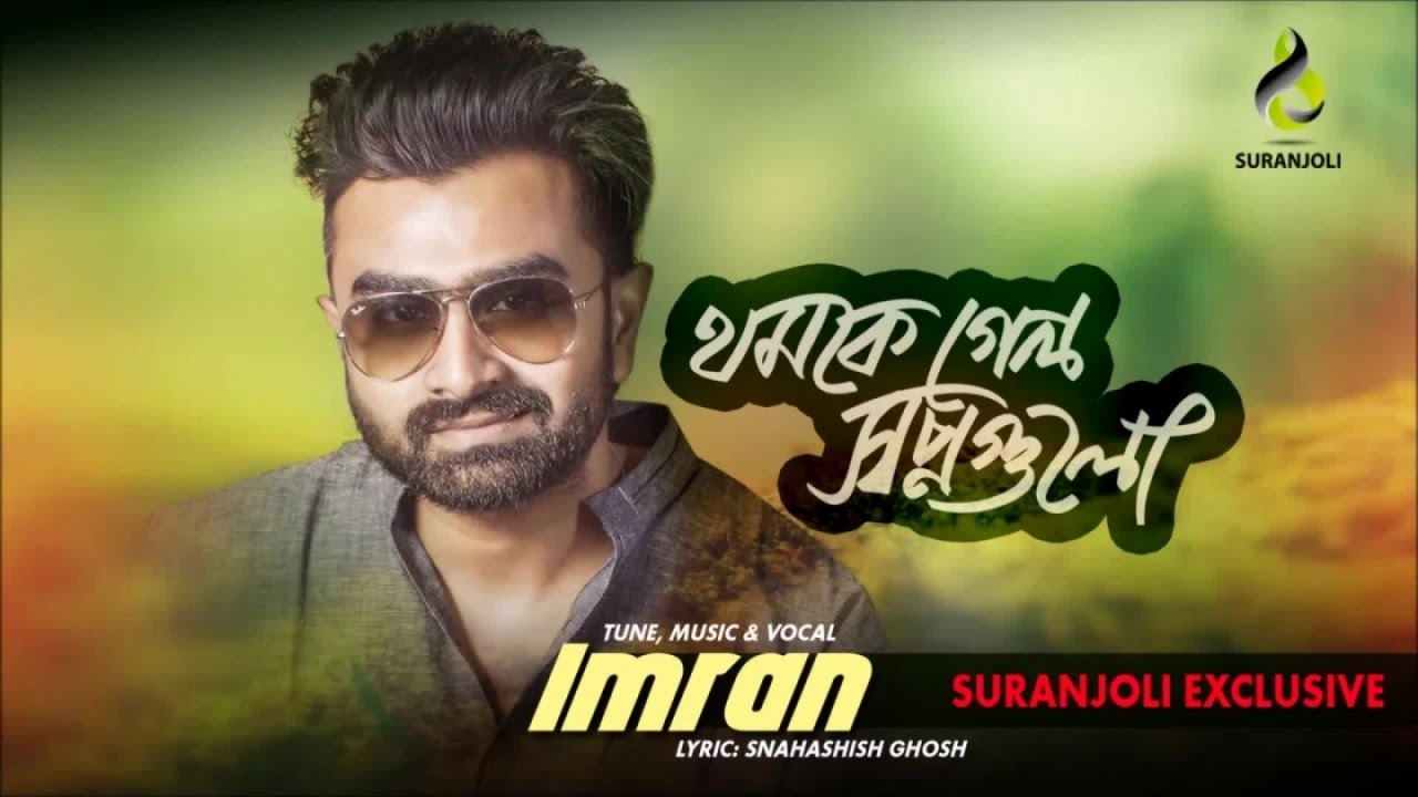 Thomke Gelo Shopno Gulo Lyrics - Imran | New Bangla Song