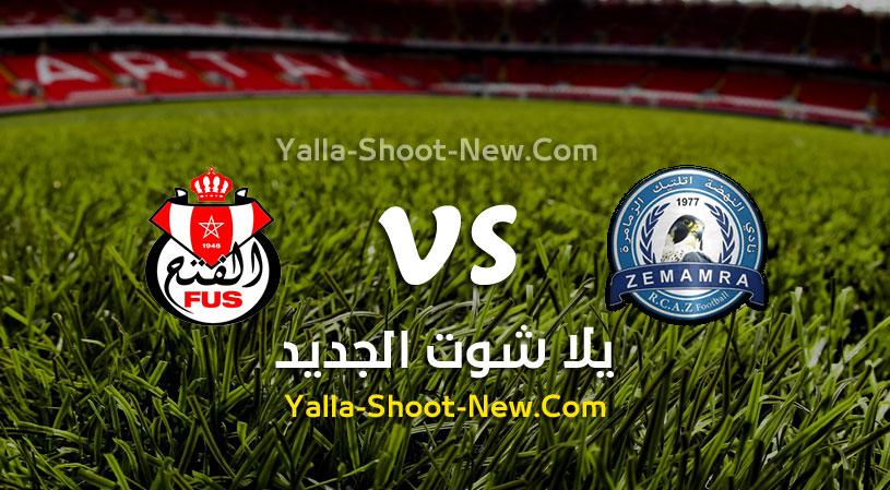 نتيجة مباراة نهضة الزمامرة والفتح الرباطي اليوم الجمعة بتاريخ 14-08-2020 في الدوري المغربي