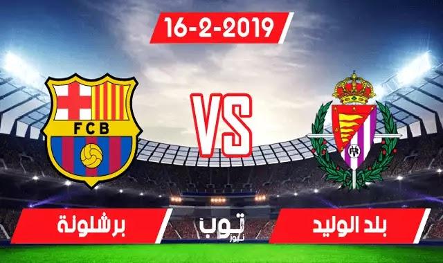 برشلونة وبلد الوليد النارية 16-2-2019 والتشكيل المتوقع