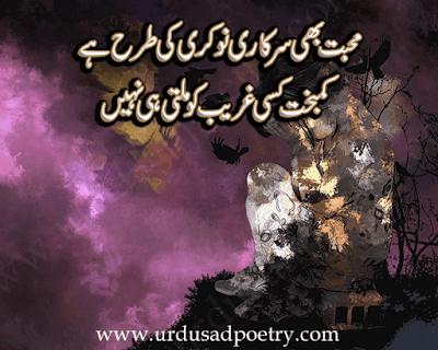 Mohabbat Bhi Sarkaari Nookri Ki Tarah Hay