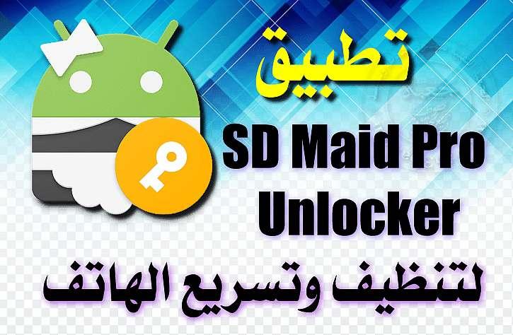 تحميل تطبيق SD Maid Pro لتنظيف وتسريع الهاتف باخر اصدار