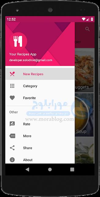 تحميل تطبيق وصفاتي مفتوح المصدر للاندرويد