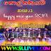 POLGAHAWELA LIVE HORIZON LIVE IN POLPITHIGAMA 2019-01-13
