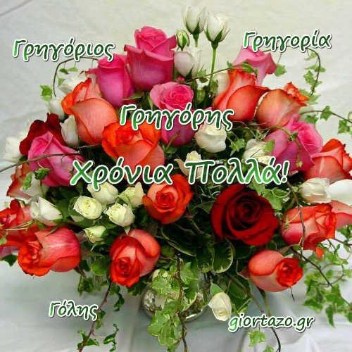 24 Μαρτίου 🌹🌹🌹 Σήμερα γιορτάζουν οι: Γρηγόρης,Γρηγόριος,Γόλης,Γρηγορία giortazo