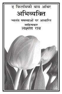 abhivyakti by author laxman rao