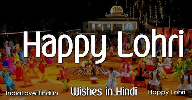 lohri wishes in hindi, lohri quotes in hindi, lohri sms in hindi, lohri messages in hindi, lohri shayari in hindi, lohri status in hindi, lohri greeting cards, lohri thoughts in hindi, lohri wishes with images