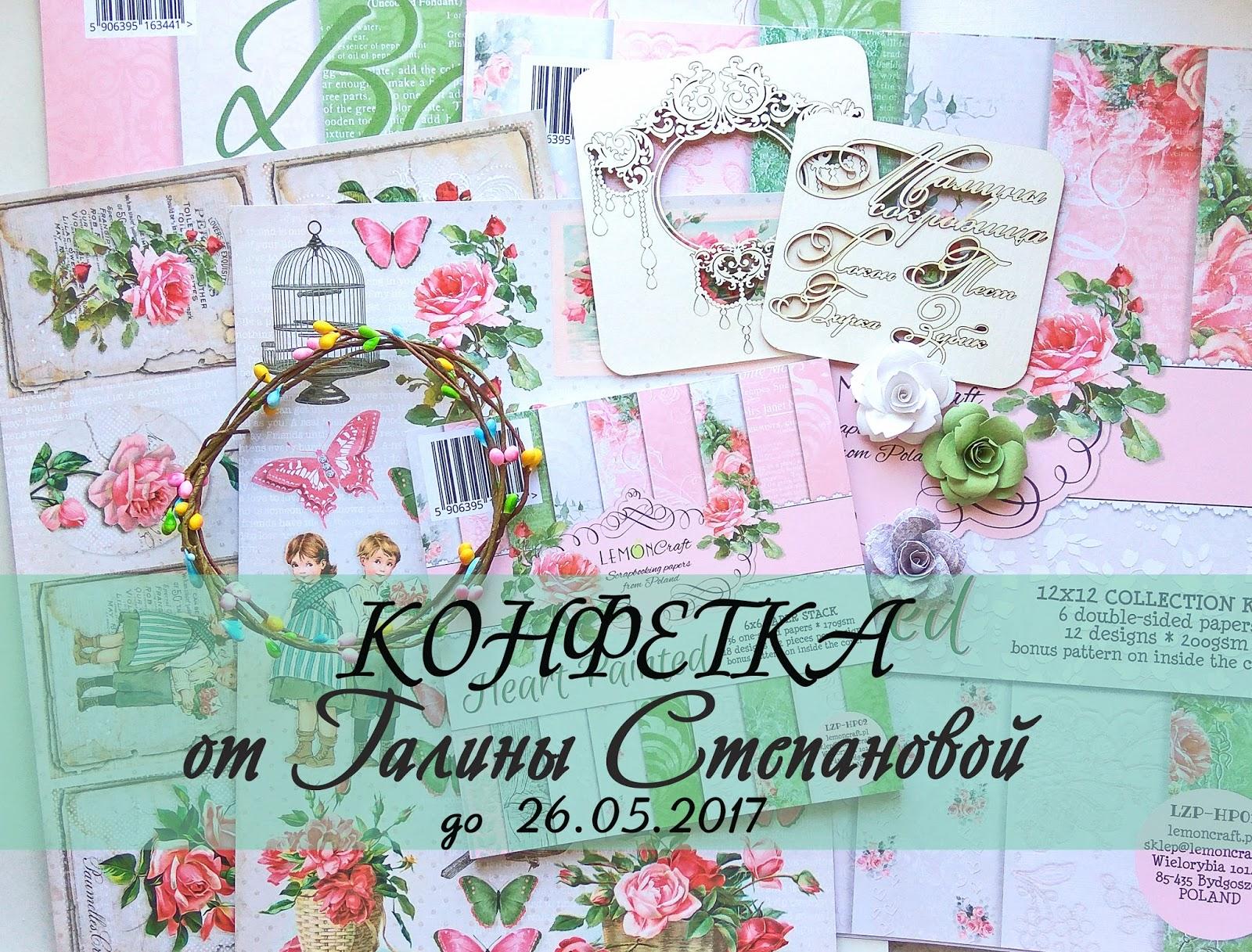 Конфетка от Галины Степановой!
