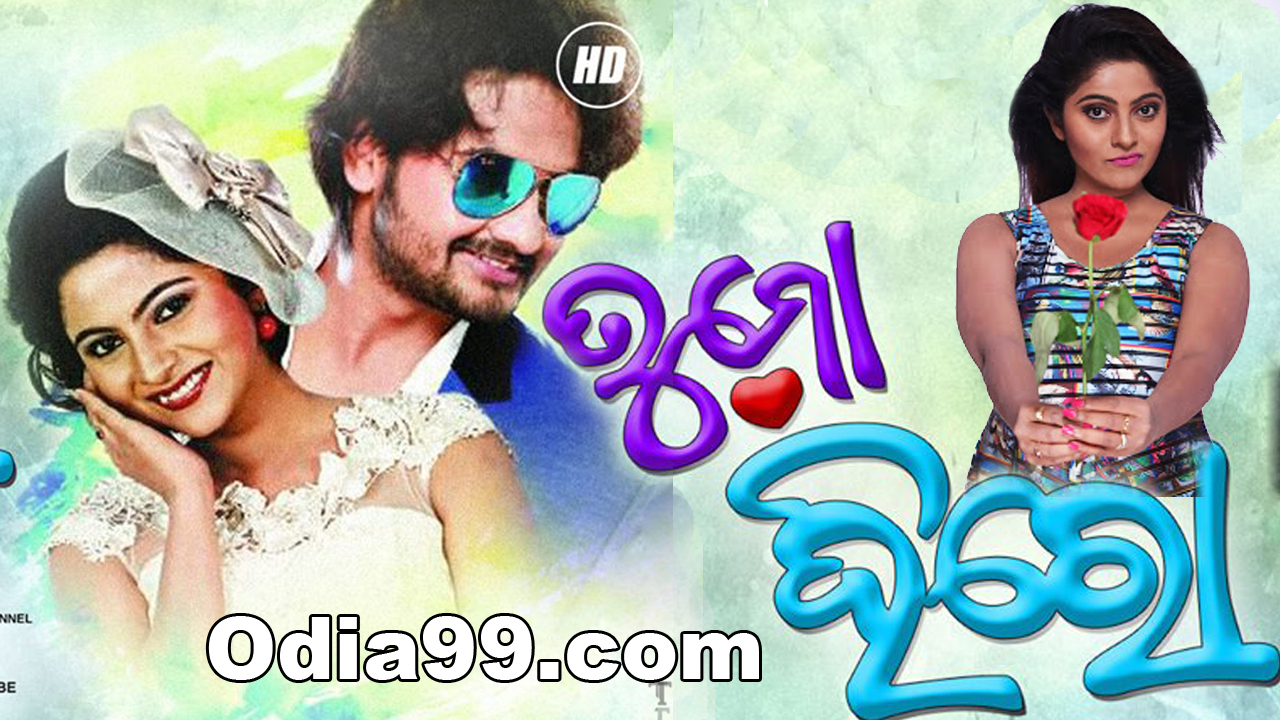 Tu Mo Hero Odia Movie Hd Video Songs,Poster,Release Date,Cast,Crew And Review-4107