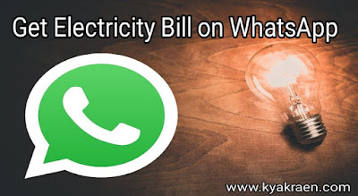 WhatsApp par electricity bill download kare.bijli ka bill WhatsApp par kaise download kare puri jankari step by step hindi me