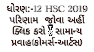 https://www.happytohelptech.in/2019/05/gseb-std-12-result-2019-must-see-your.html