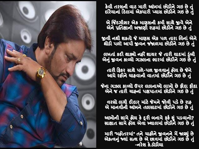 केवी तरसनी वाट मारी आंखमां छोडीने गइ छे तुं Gujarati Gazal By Naresh K. Dodia
