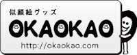 似顔絵グッズOKAOKAO(オカオカオ)