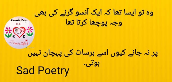 Sad poetry romantic dairy sad poetry altavistaventures Image collections